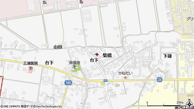 山形県寒河江市柴橋304周辺の地図