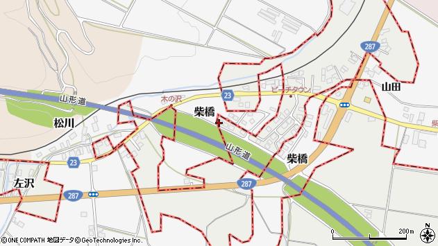 山形県寒河江市柴橋1461周辺の地図
