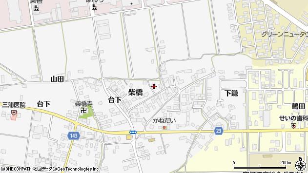 山形県寒河江市柴橋270周辺の地図