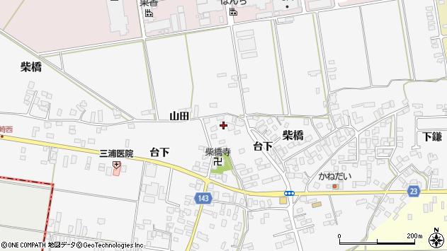 山形県寒河江市柴橋884周辺の地図