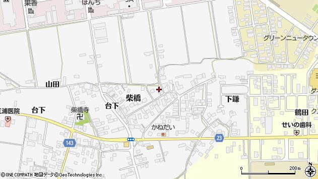 山形県寒河江市柴橋269周辺の地図