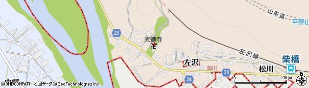 山形県寒河江市松川77周辺の地図