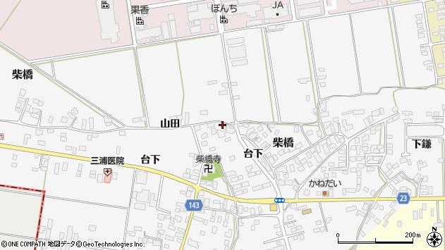 山形県寒河江市柴橋905周辺の地図