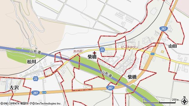 山形県寒河江市柴橋1412周辺の地図