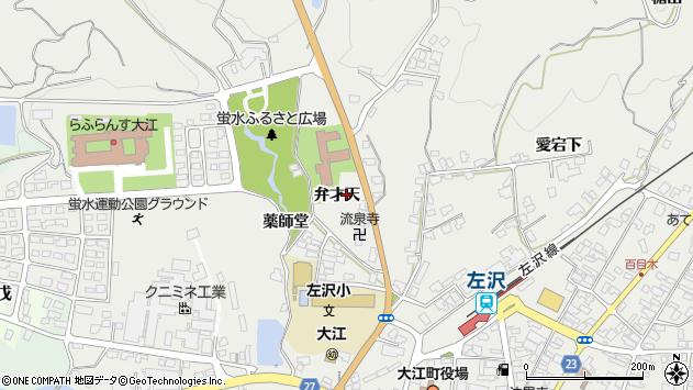 山形県西村山郡大江町左沢弁才天周辺の地図