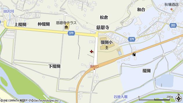 山形県寒河江市慈恩寺醍醐周辺の地図