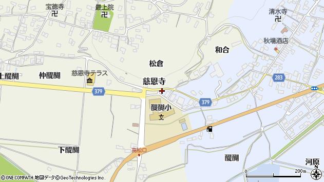 山形県寒河江市慈恩寺醍醐1233周辺の地図