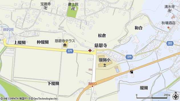 山形県寒河江市慈恩寺1181周辺の地図