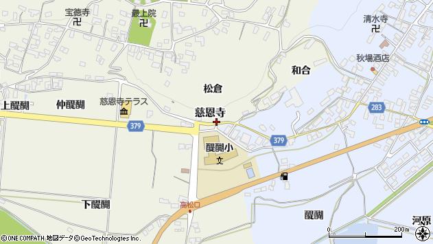 山形県寒河江市慈恩寺564周辺の地図