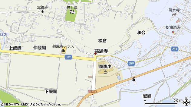 山形県寒河江市慈恩寺230周辺の地図