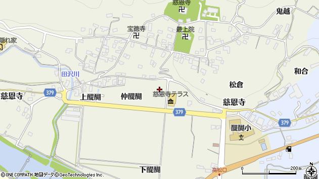 山形県寒河江市慈恩寺醍醐1147周辺の地図