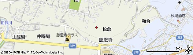 山形県寒河江市慈恩寺松倉周辺の地図