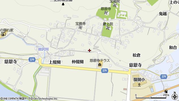 山形県寒河江市慈恩寺99周辺の地図