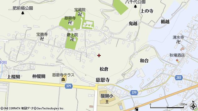 山形県寒河江市慈恩寺290周辺の地図