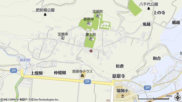 山形県寒河江市慈恩寺875周辺の地図