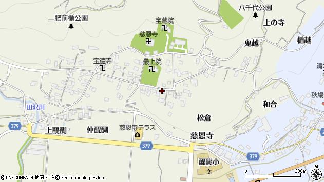 山形県寒河江市慈恩寺297周辺の地図