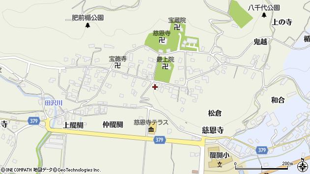 山形県寒河江市慈恩寺305周辺の地図
