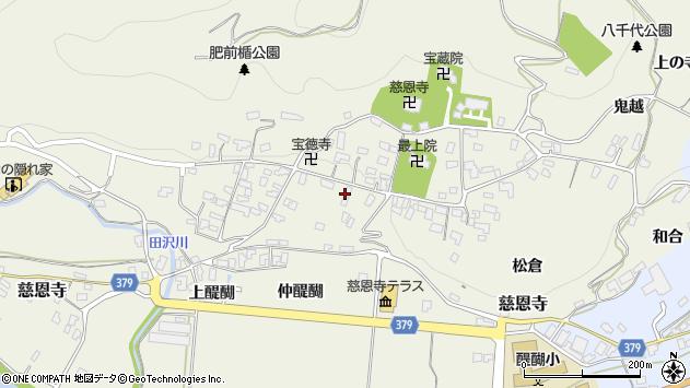 山形県寒河江市慈恩寺310周辺の地図