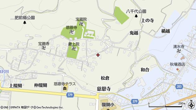 山形県寒河江市慈恩寺19周辺の地図
