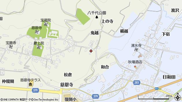 山形県寒河江市慈恩寺861周辺の地図