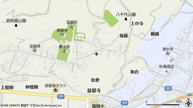 山形県寒河江市慈恩寺868周辺の地図