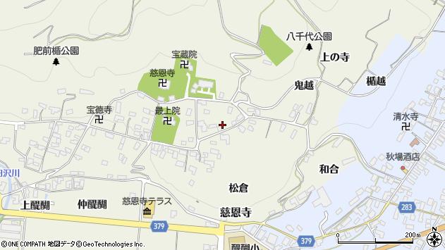 山形県寒河江市慈恩寺辻周辺の地図