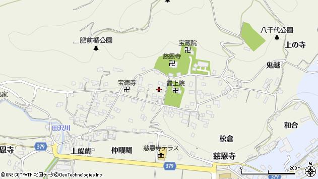 山形県寒河江市慈恩寺307周辺の地図