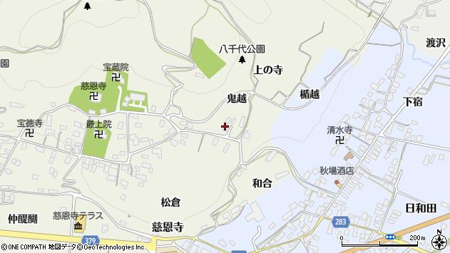 山形県寒河江市慈恩寺268周辺の地図