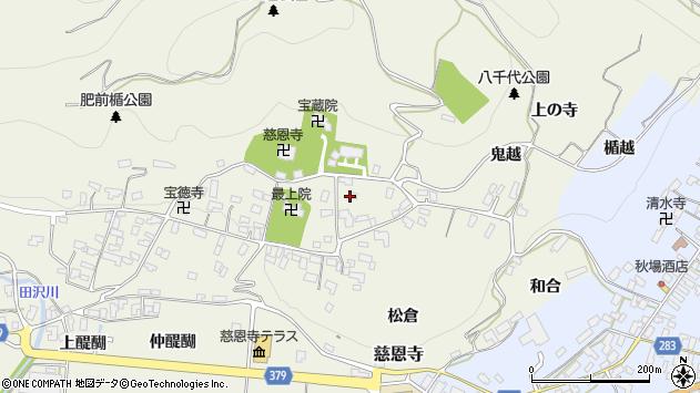 山形県寒河江市慈恩寺293周辺の地図