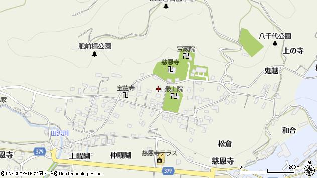 山形県寒河江市慈恩寺878周辺の地図