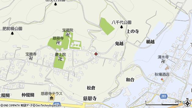 山形県寒河江市慈恩寺864周辺の地図