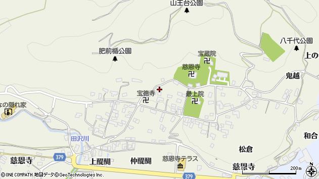 山形県寒河江市慈恩寺2周辺の地図