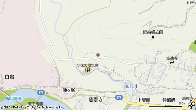 山形県寒河江市慈恩寺598周辺の地図