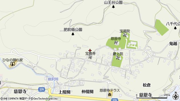 山形県寒河江市慈恩寺3周辺の地図