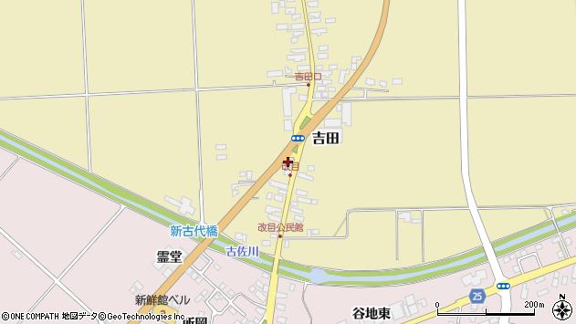 山形県西村山郡河北町吉田596周辺の地図