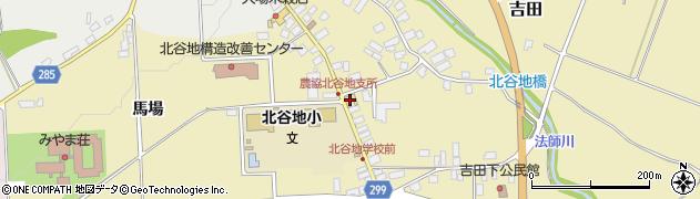 山形県西村山郡河北町吉田417周辺の地図