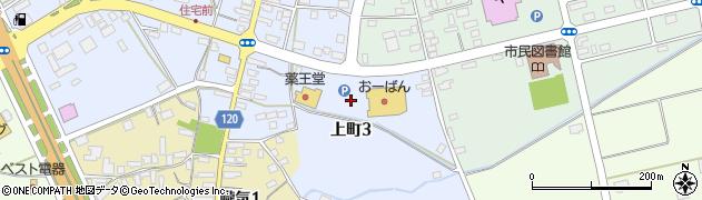 山形県尾花沢市上町3丁目周辺の地図