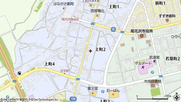 山形県尾花沢市上町2丁目周辺の地図