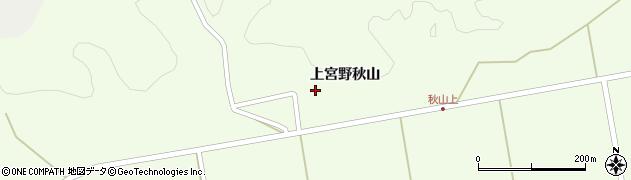 宮城県栗原市築館上宮野秋山前周辺の地図