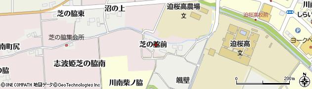 宮城県栗原市志波姫伊豆野芝の脇前周辺の地図