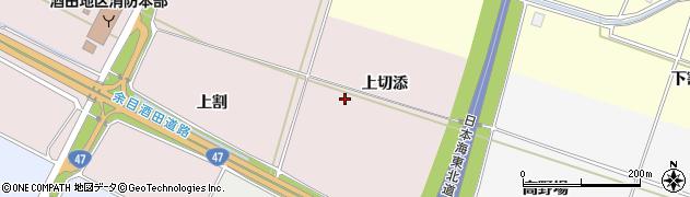 山形県酒田市大町上切添周辺の地図