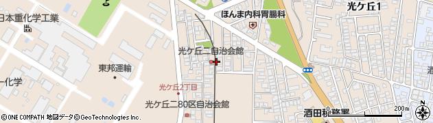 山形県酒田市光ケ丘2丁目周辺の地図