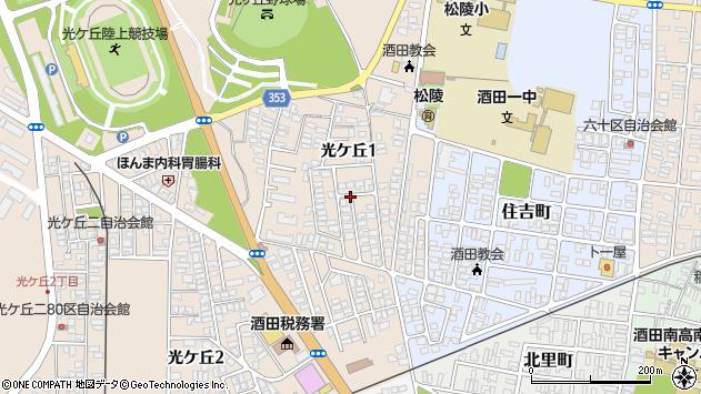 山形県酒田市光ケ丘1丁目周辺の地図