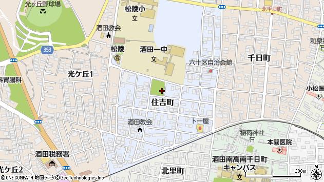 山形県酒田市住吉町11周辺の地図