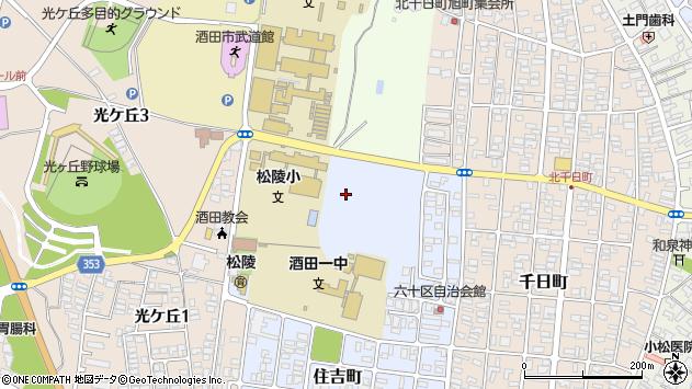 山形県酒田市住吉町8周辺の地図