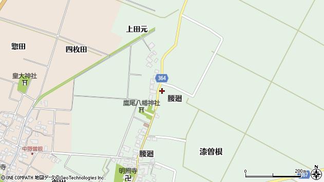 山形県酒田市漆曽根腰廻155周辺の地図