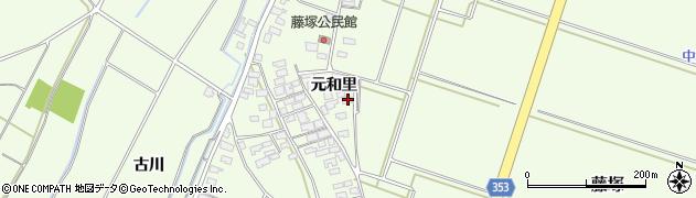 山形県酒田市藤塚元和里122周辺の地図
