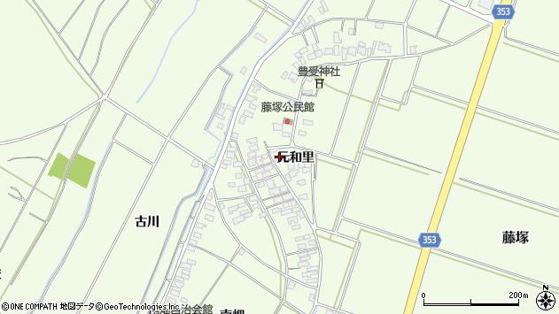 山形県酒田市藤塚元和里125周辺の地図
