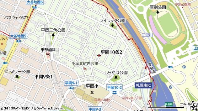 北海道札幌市清田区平岡10条2丁目周辺の地図