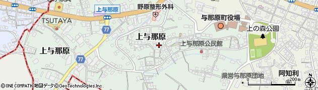 沖縄県島尻郡与那原町上与那原周辺の地図